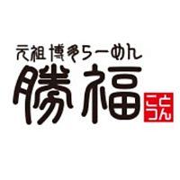 博多らーめん 勝福 日田店