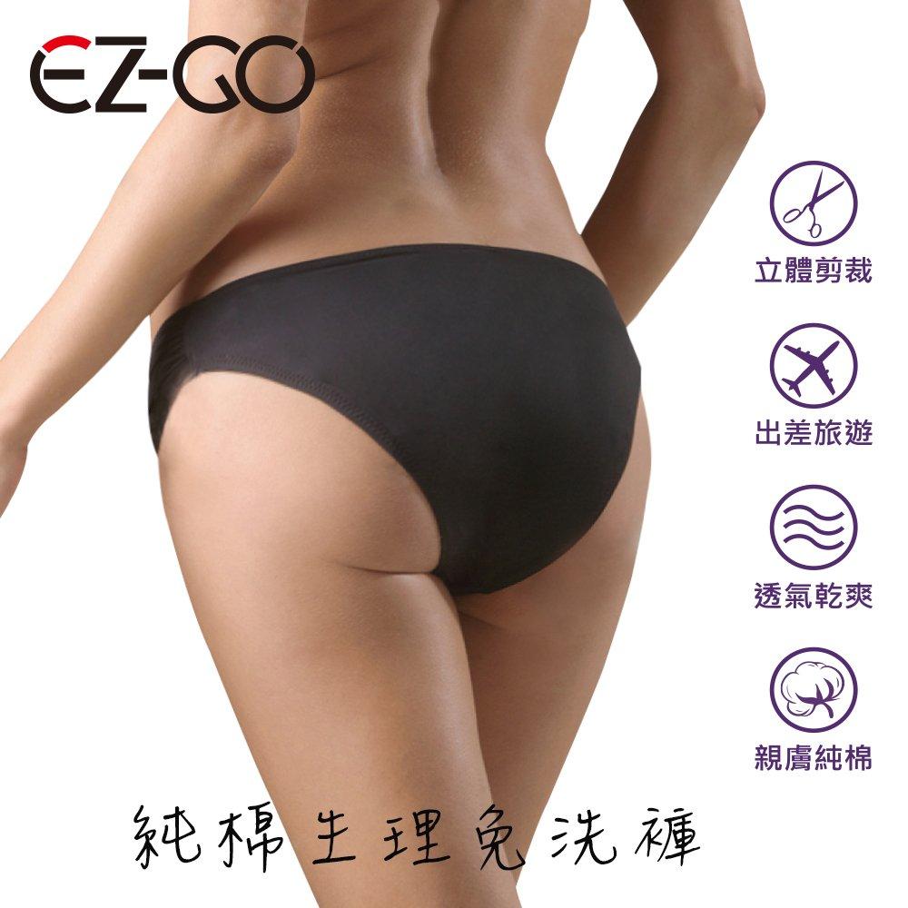 【EZ-GO】純棉生理免洗褲(4入)