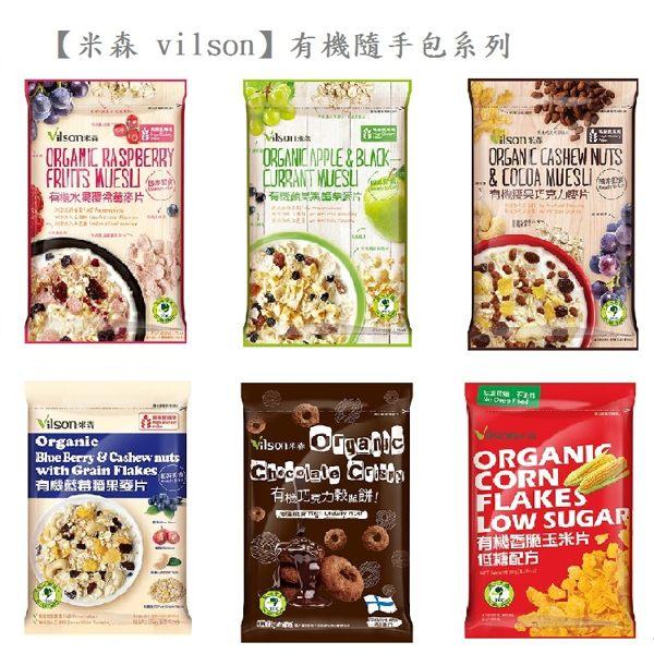 【米森】有機麥片穀奶隨手包系列(米森水果覆盆莓--任選13包贈送養生黑豆水)