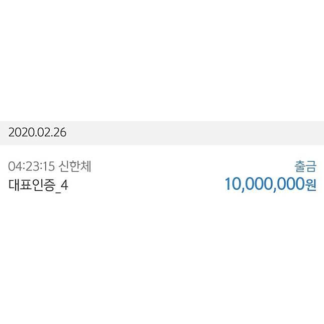 宣美今日也於Instagram公開自己捐了1千萬韓圜(約6.4萬港元)的善舉。