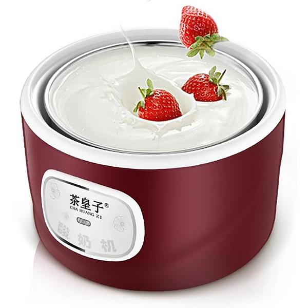 小型酸奶機全自動家用自制迷你宿舍發酵多功能玻璃分杯納豆米酒
