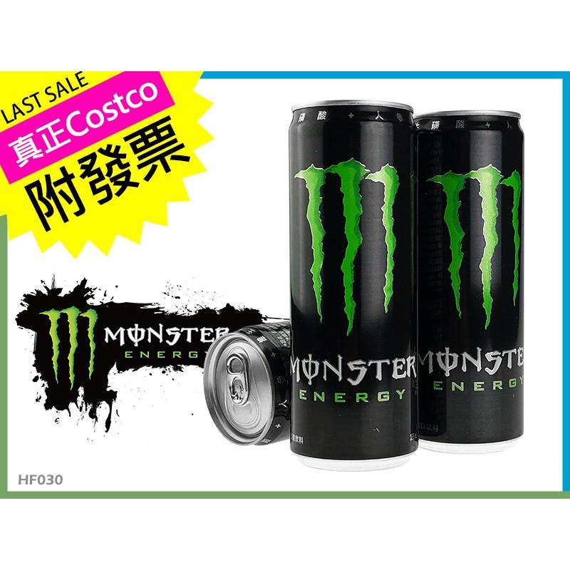 限量免運 美國進口Monster魔爪能量碳酸飲料真Costco附發票最安心 補充體力提神飲料【HF030】/URS