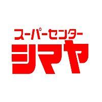 スーパーセンターシマヤ砺波店