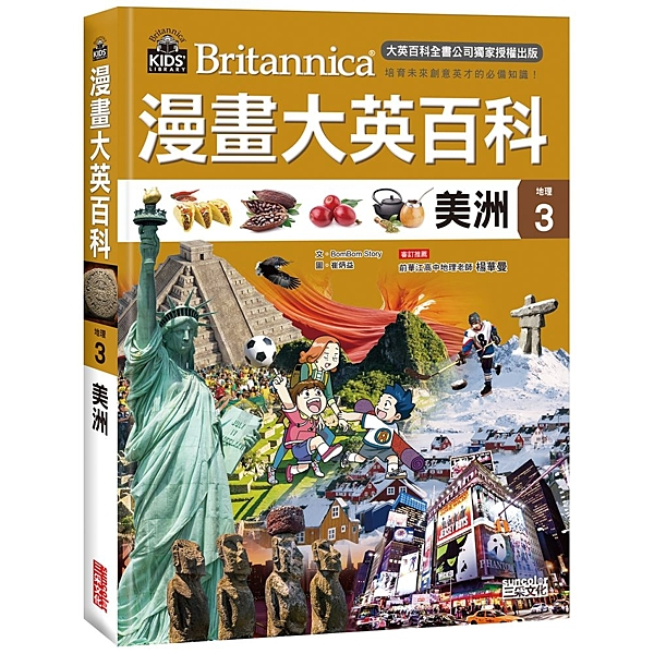 想要搞懂各個國家的區域特色及地理位置,n就查漫畫大英百科!