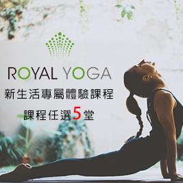 ROYAL YOGA-新生活專屬體驗課程