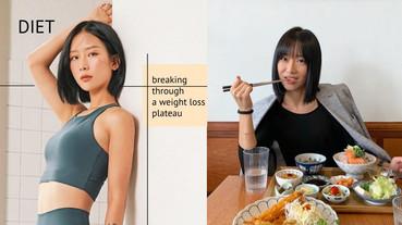 小紅書網紅靠這3招突破「減肥停滯期」!一週瘦3kg,健康吃、體重不反彈!