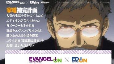 「EVANGELION × EDION 家電補完計畫」 筆電等聯名3C周邊開放預購中
