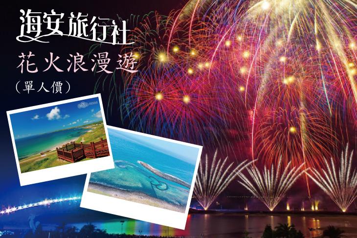 花火節菊島假期不加價(單人價)