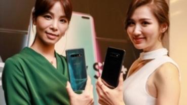24,900 元起!三星 Galaxy S10 系列台灣 3/8 上市