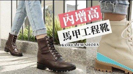 一起瘋馬甲 話題討論度最高 內增高馬甲靴!