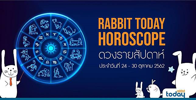 RABBIT TODAY'S HOROSCOPE ดูดวงรายสัปดาห์ ประจำวันที่ 24 - 30 ตุลาคม 2562