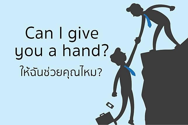 ประโยคเสนอความช่วยเหลือ ภาษาอังกฤษ ที่ใช้บ่อยๆ ในชีวิตประจำวัน