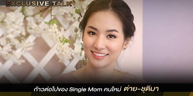 เจาะใจ Exclusive talk : ก้าวต่อไปของ Single Mom คนใหม่ ต่าย-ชุติมา