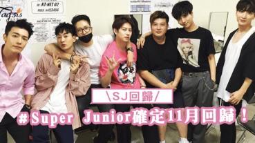 空白了2年沒有推出新專輯的Super Junior 十一月回歸啦!官網公開數計時器!