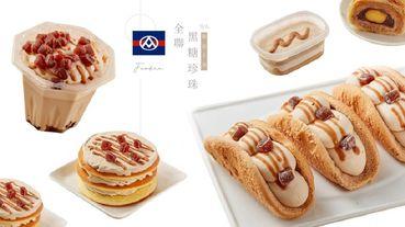 珍珠控看過來!全聯「黑糖珍奶」甜點9/6限定上市,5款無法抵擋的甜蜜誘惑!
