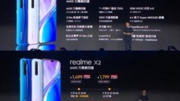 升級處理器與前相機,realme XT 在中國市場更名 realme X2