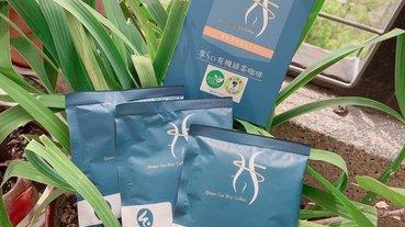『有機咖啡推薦』-當咖啡遇上綠茶,促進新陳代謝擁有完美體態很簡單-享So有機綠茶咖啡開箱分享