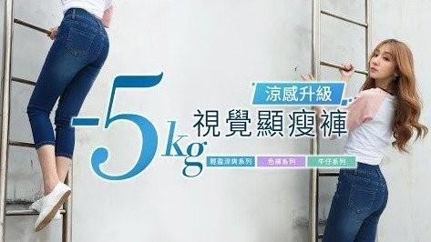 OB嚴選|-5KG視覺顯瘦褲|2020春夏進化版