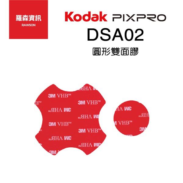 【商品特色】 ● 接著固定座的交換用兩面膠帶 【商品保固期】 商品屬耗材無提供保固 #Kodak #Pixpro #SP360 #DSA02 #圓形雙面膠 #十字 #丸型 #全景攝影機 #柯達