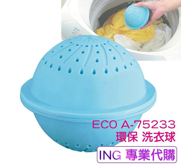 日本代購 Arnest 潔淨 環保洗衣球 不需洗衣精/不需洗衣粉 洗衣槽除霉