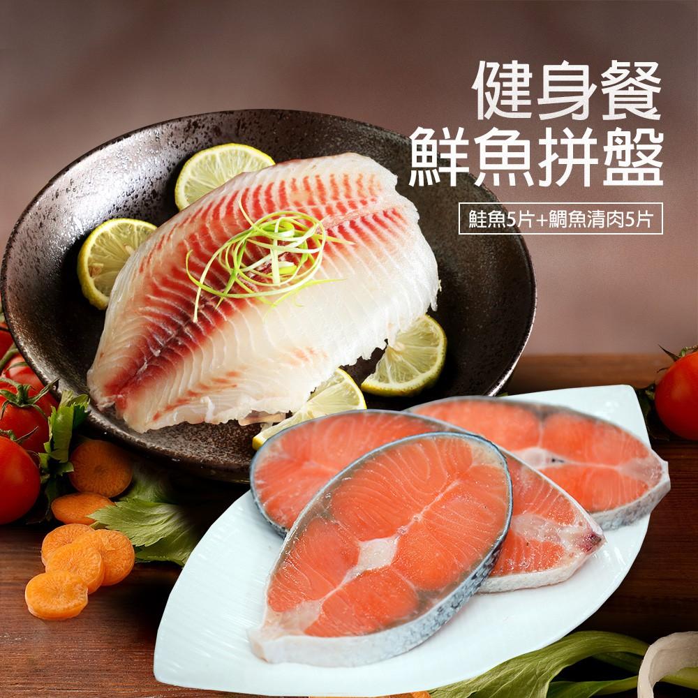 .品名 : 健身鮮魚餐10片拼盤(鮭魚5片+鯛魚清肉5片) .規格 : 鮭魚(80-100g/片)、鯛魚清肉(150-200g/片) .產地 : 鮭魚(智利) 、鯛魚(台灣) .成分 : 鮭魚、鯛魚