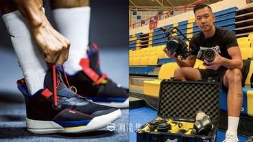 全新Air Jordan 33實物現身!黑人陳建州搶先以影片介紹細節位!