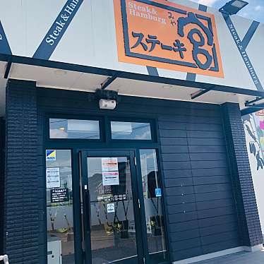 ステーキ宮 西川田店のundefinedに実際訪問訪問したユーザーunknownさんが新しく投稿した新着口コミの写真