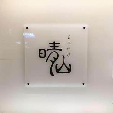 実際訪問したユーザーが直接撮影して投稿した三田和食・日本料理日本料理 晴山の写真