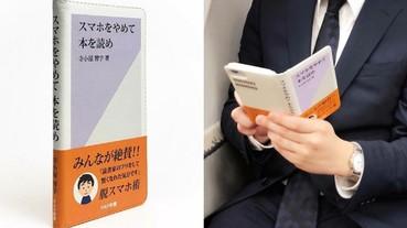 真的是假文青!讓你偽裝成在看書的手機套 網友爆笑:天才般發明!