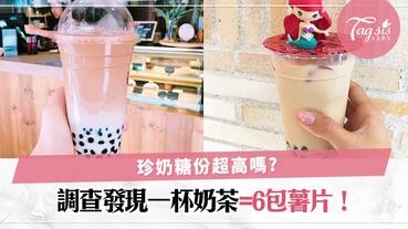 SIS千萬不要被糖份誘惑!每天一杯珍奶、奶蓋奶茶有夠爽,卻是致胖的「兇手」〜