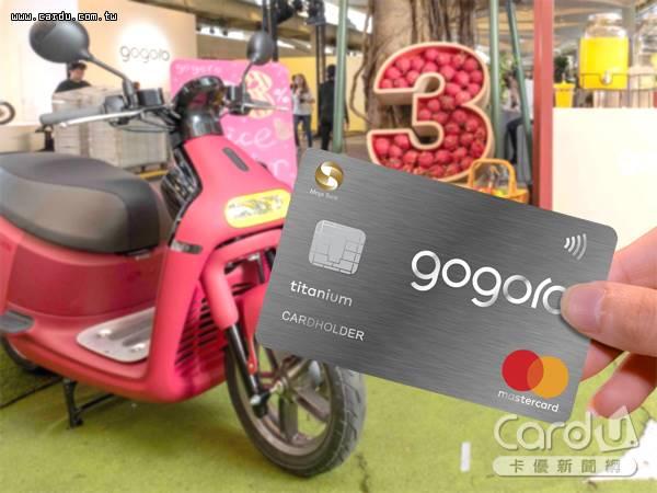 「兆豐Gogoro聯名卡」卡面設計簡潔,呼應Gogoro機車美型外觀,獨享24期0利率(圖/兆豐銀行 提供)