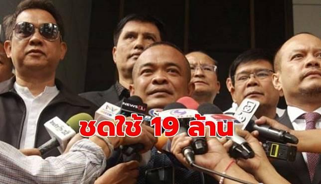 ศาลสั่ง '3 หัวโจก' นปช. ชดใช้ 19 ล้านเหยื่อม็อบ ฐาน 'ปราศรัยยุยง'