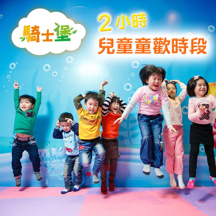 (全省/多門市)【騎士堡】2小時兒童童歡時段券*1張,(優惠時間: 2019年2月9日止) 門市:台北、桃園、新竹、台中、台南、 高雄