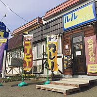 ルルキッチンcafé&bar+ドッグラン