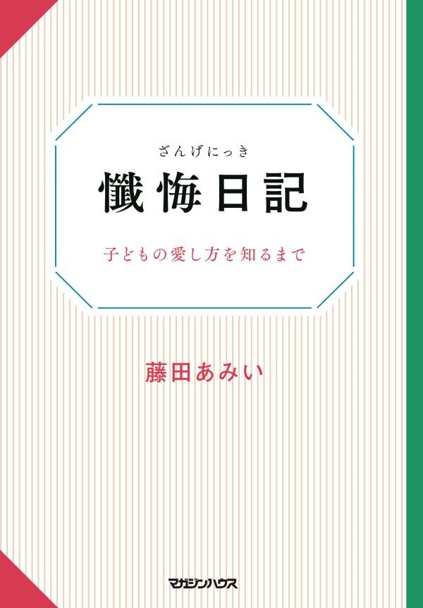 懺悔日記書影.jpg