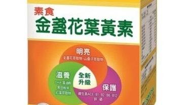 幫眼睛補充營養:現代人必備葉黃素保健食品推薦,有效改善眼睛疲勞!