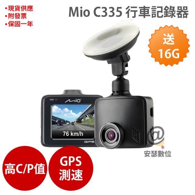Mio C335【獨家促銷$2688+16G記憶卡】GPS+測速 行車記錄器