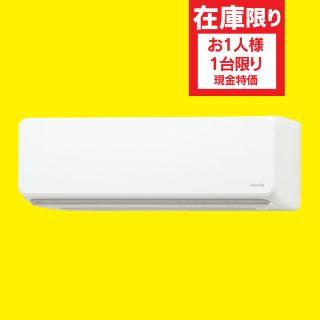 【富士通ゼネラル】エアコン 2.8kW/8~12畳