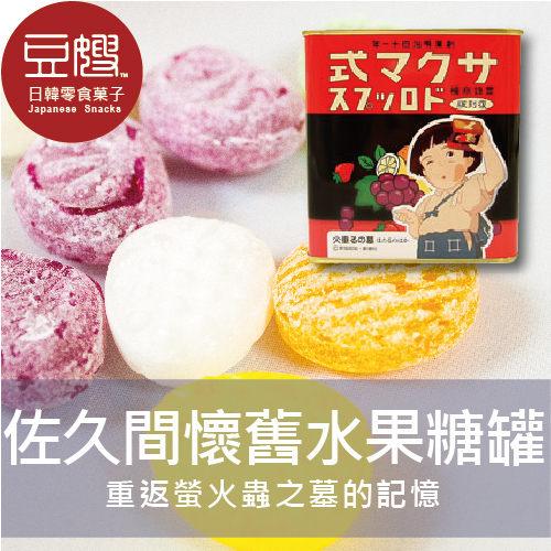 日本經典卡通螢火蟲之墓,懷舊款水果糖罐,重溫兒時回憶!