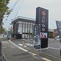 元町珈琲 新潟青山の離れ