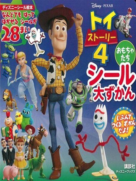 好看又有趣的精彩內容 好看的迪士尼動畫電影「玩具總動員4」,是玩具總動員系列電影...