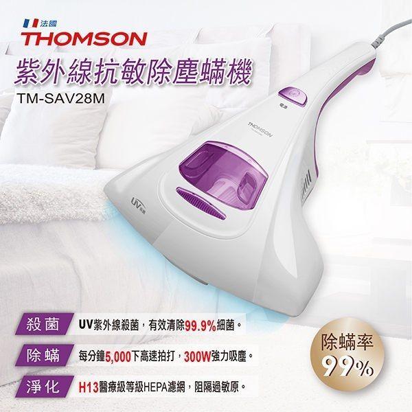 THOMSON 紫外線抗敏除塵蟎吸塵器 TM-SAV28M