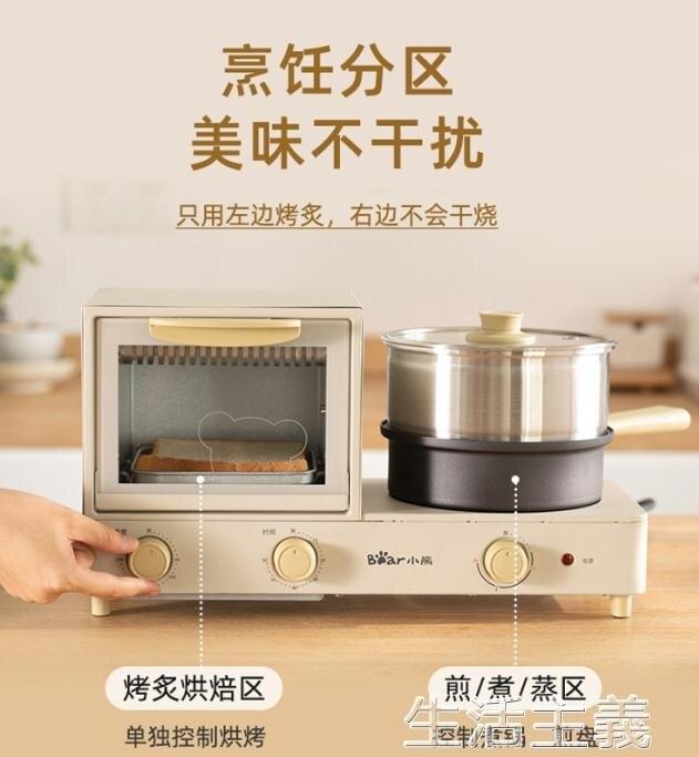 麵包機 小熊早餐機家用多功能烤面包機多士爐四合一小型全自動吐司機蒸煎 微愛家居
