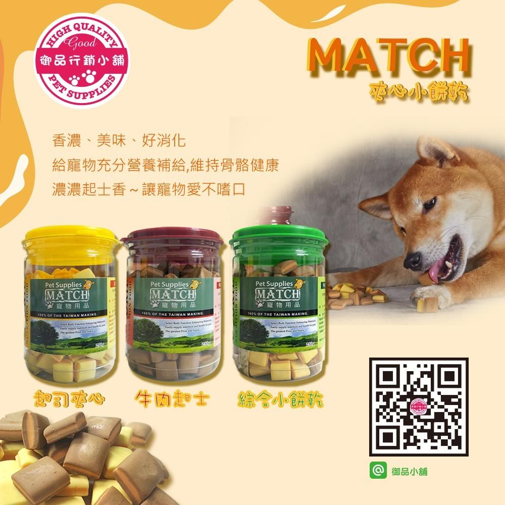 MATCH 夾心小餅乾(牛肉/起士/綜合口味任選) 寵物狗零食零嘴 點心