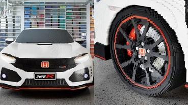 帥到哭!神人用 32 萬個樂高積木打造 1 比 1「Honda Civic Type R」跑車模型 車燈還能操作發光!