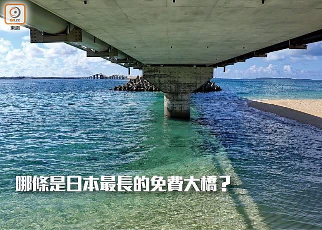 旅遊考考你:日本最長免費大橋係邊一條?