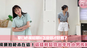 夏日必備短襯衫怎麼搭才好看?韓國網拍範本在這!這樣輕鬆穿出率性小男孩風~