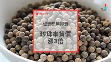 珍珠來貨價漲3倍,瀕缺貨想賣都賣不到