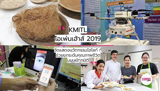 ภาพบรรยากาศงาน KMITL โอเพ่นเฮ้าส์ 2019 เปิดตัวนวัตกรรมสุดเจ๋ง