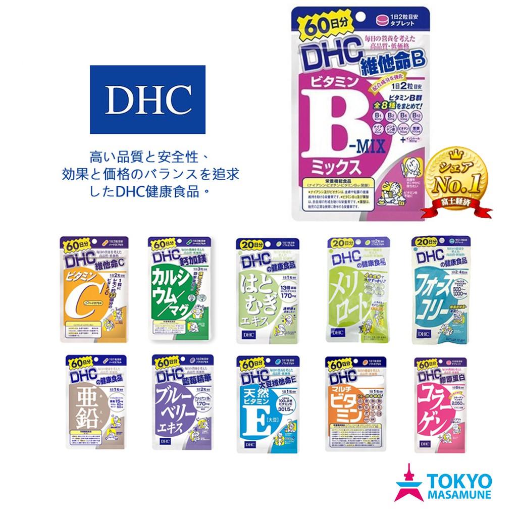 日本 DHC 維他命B群 綜合維他命 薏仁 速攻 藍苺精華 修身素 鈣鎂 鋅亞鉛 膠原蛋白 美腿精華 1.DHC維他命 B群 (60日份/120粒) 【一天滿滿活力】2.DHC維他命C (60日份/1